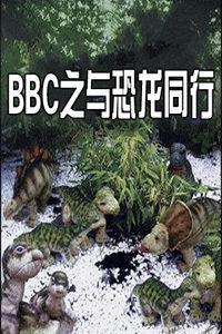 BBC之与恐龙同行