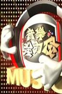 音乐强力佼 2012