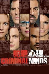 犯罪心理 第八季