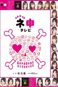 AKB48神TV 第六季AKB48神TV