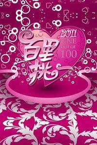 百里挑一 2011