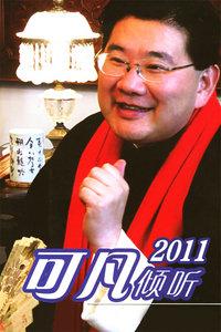 可凡倾听 2011