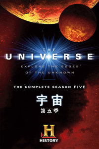 宇宙 第五季
