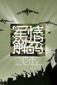 军情解码 2012