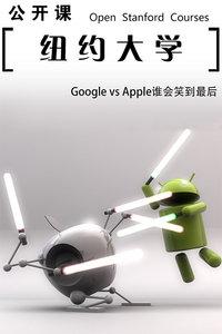 纽约大学公开课:Google vs Apple谁会笑到最后