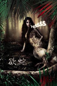 欲蛇美女蛇国�_1:38:00 :欲蛇2010 别名:美女蛇 /hisss /nagin: the snake woman