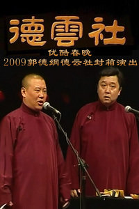 优酷春晚之郭德纲德云社封箱演出 2009