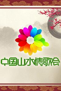 中国山水情歌会