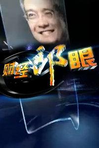 财经郎眼 2010