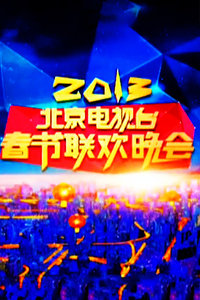 ?#26412;?#30005;视台春节联欢晚会2013