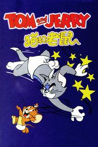 猫和老鼠<50周年纪念版>