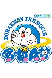 哆啦A梦 新番TV版