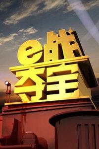 e战夺宝 2013