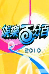 娱乐百分百 2010