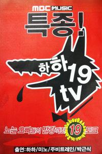 HaHa的19TV以下犯上 2013