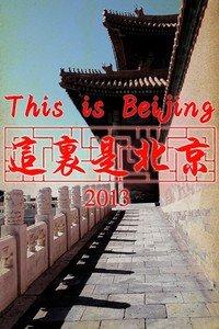 这里是北京 2013