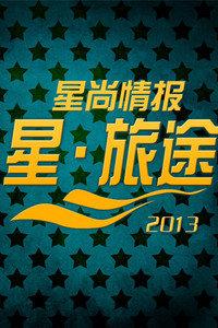 星旅途 2013