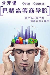 巴黎高等商学院公开课:新产品开发中的创造力和心理学