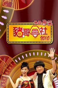 豬哥會社 2010