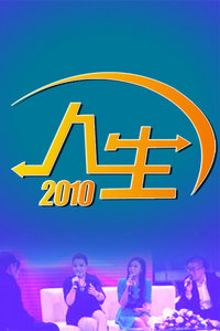 人生 2010