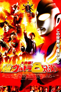 奥特曼剧场版 2008:大决战!超奥特曼八兄弟