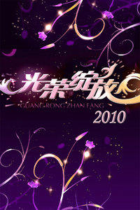 光荣绽放 2010