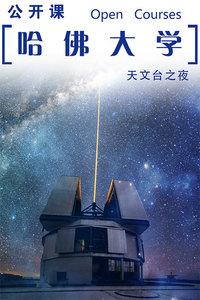 哈佛大学公开课:天文台之夜