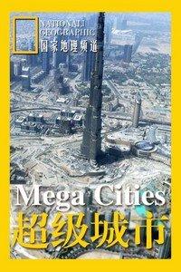 寰宇地理之超级城市