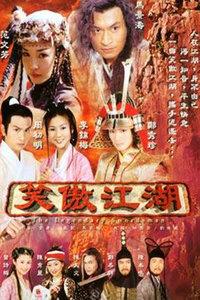 笑傲江湖 2000版