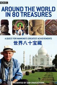 BBC之世界八十宝藏