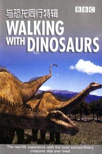 BBC之与恐龙同行特辑