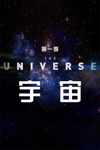 宇宙 第一季