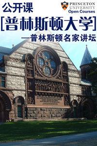 普林斯顿大学公开课:普林斯顿名家讲坛