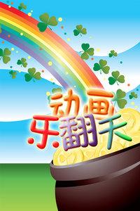 动画乐翻天 2009