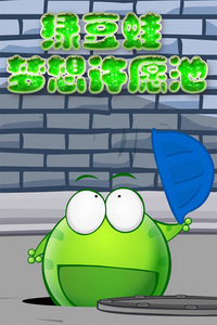 绿豆蛙之梦想许愿池