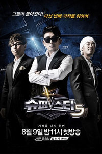 Super Star K 第五季