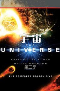 宇宙 第二季