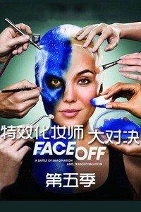 特效化妆师大对决 第五季