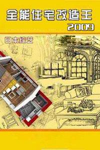 全能住宅改造王 2009