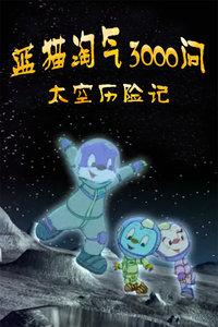 蓝猫淘气3000问 太空历险记