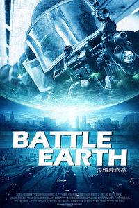 为地球而战