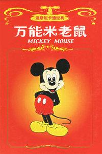 万能米老鼠