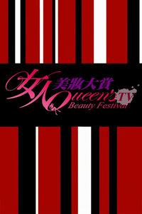 女人美妆大赏 2014