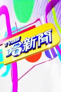 TVBS哈新闻 2014