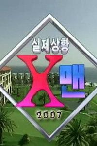 X·Man 2007