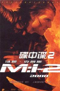 《碟中谍2》正片—美国—电影—优酷网,视频高清在线