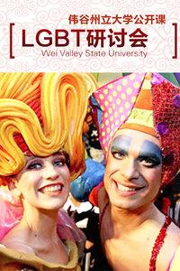 伟谷州立大学公然课:LGBT大会