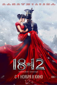 1812:骑兵之歌