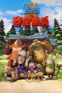 熊出没之夺宝熊兵剧场版