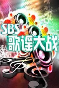 SBS歌谣大战2011